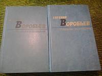 Избранное в двух томах Е.Воробьев