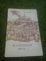 Маленький Мук. Карлик Нос. В.Гауф