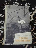 Полоса препятствий Б.Никольский