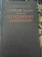Сборник задач по курсу Сопротивление материалов