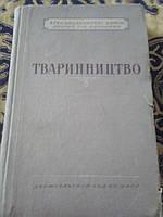 Тваринництво Ю.Шматок 1957
