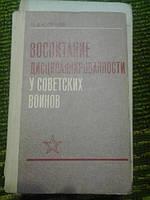 Воспитание дисциплинированности у советских воинов В.Кулаков