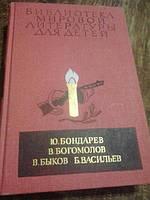 Обелиск В.Быков (Библиотека мировой литературы для детей)