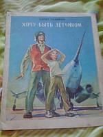 Хочу быть летчиком Б.Палийчук