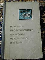 Курсовое проектирование по теории механизмов и машин А.Кореняко
