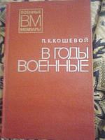 В годы военные П.Кошевой