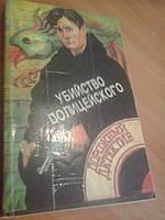 Убийство полицейского (сборник детективов)