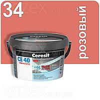 2кг.Ceresit CE 40 aquastatic Эластичный водостойкий цветной шов Розовый 34