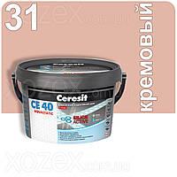 2кг.Ceresit CE 40 aquastatic Эластичный водостойкий цветной шов Кремовый 31