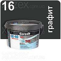 2кг.Ceresit CE 40 aquastatic Эластичный водостойкий цветной шов Графит 16