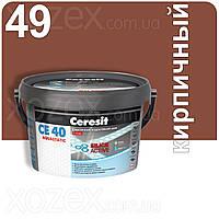 2кг.Ceresit CE 40 aquastatic Эластичный водостойкий цветной шов Кирпичный 49