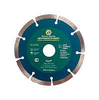 Алмазный диск Центроинструмент сегмент 115х7х22,2