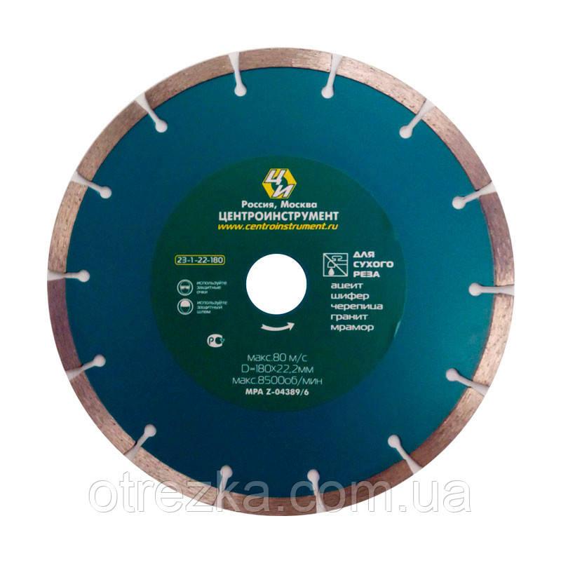 Алмазный диск Центроинструмент сегмент 180х7х22,2