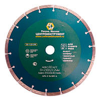 Алмазный диск Центроинструмент сегмент 230х7х22,2