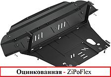 Защита двигателя на Lifan 520 (c 2005---) оцинкованная