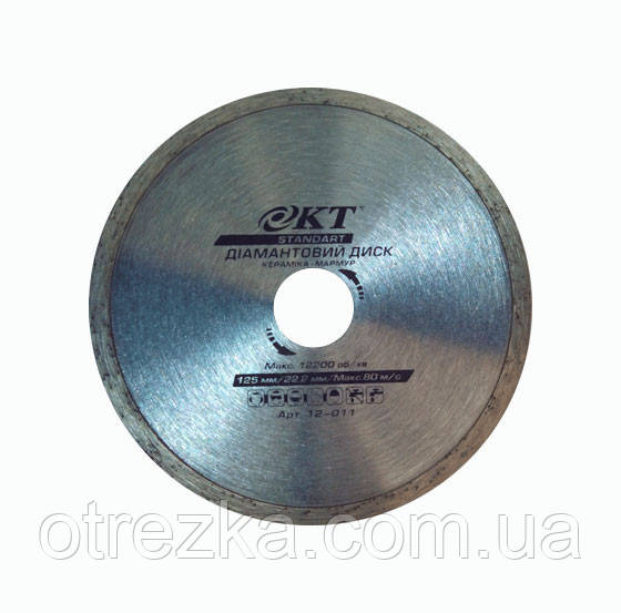 Алмазный диск  КТ STANDART плита 125*22