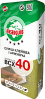 Смесь клеевая и армирующая ANSERGLOB ВСХ 40