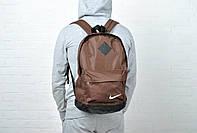 Рюкзак повседневный найк, Nike коричневый