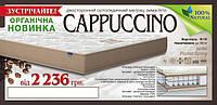 матрас Капучино Cappuccino ортопедический - Новинка от фабрики Матролюкс