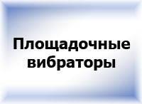 Вибратор площадочный (поверхностный)