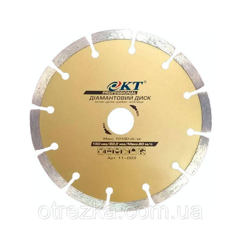 Алмазный диск КТ PROFESSIONAL сегмент 150*22