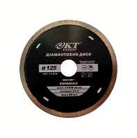 Алмазный диск КТ EXPERT плита 125*22