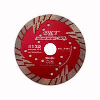 Алмазный диск КТ EXPERT турбо 125*22