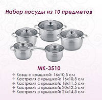 Набор  посуды 10 предметов MK-3510