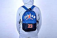Рюкзак джордан 23 (Michael Jordan), синий