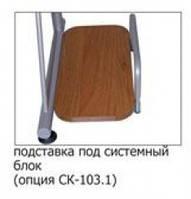Обция  СК-103.1 ,подставка под системный блок,  Харьков