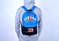 Городской рюкзак джордан 23 (Michael Jordan), голубой