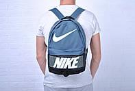 Практичный рюкзак мужской/женский городской/спортивный найк (Nike)