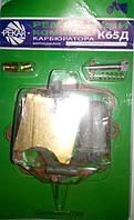 Ремкомплект карбюратора К-65 Д