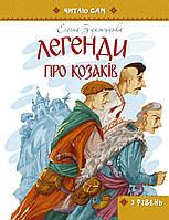 Читаю сам (3 уровень): Легенди про козаків  укр. 64стор., твер.обл. 165х220 /10/