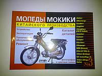 Книга №3 Мопеды мокики китайского производства