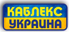 Каблекс Украина
