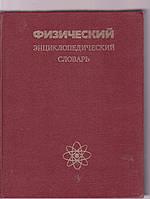 Физический энциклопедия словарь