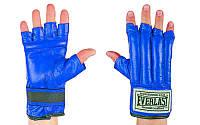 Перчатки снарядные синие Everlast