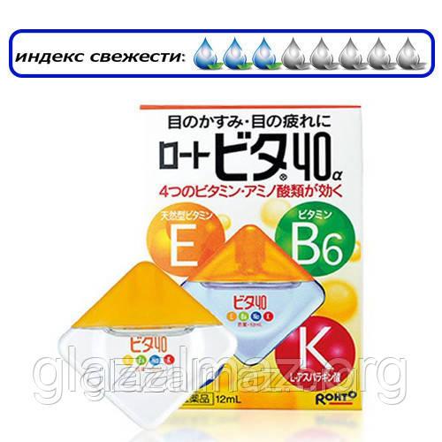 Глазные капли Rohto Vita 40a витаминные японские – чистая слеза