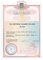 Регистрация промышленного образца в Украине