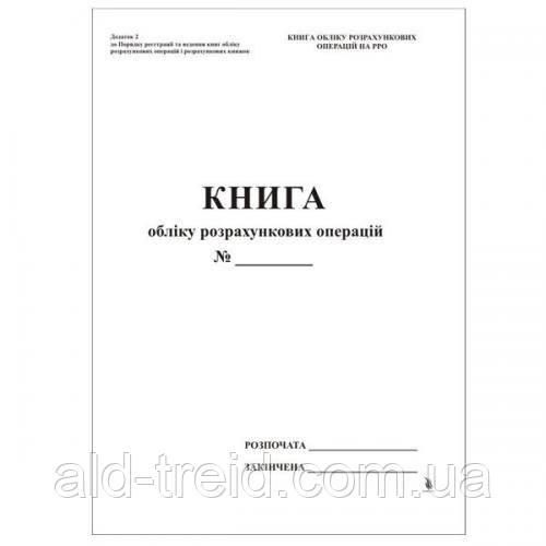 Книга на РРО (КОРО) д. №1 газет з 3К