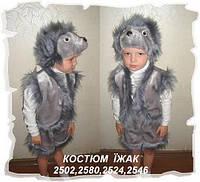 Детский карнавальный костюм Ежика 3-5 лет