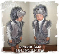 Детский карнавальный костюм Ежика 6-8 лет