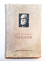 Иван Петрович Павлов. Альбом наглядных пособий 43 плаката.