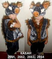 Детский карнавальный костюм Кабана 6-8 лет