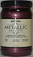 Краска декоративная,водная основа,насыщенный металик мерцающая цвет гранат, Metallic Accents Rust Oleum 0,946л