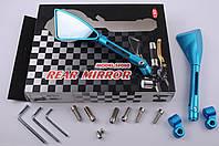 """Зеркала на мототехнику   """"CNC""""   (бирюза, треугольные, алюм., антиблик, переход., инструм.)"""