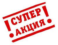 Финальная распродажа ТМ SPARKY
