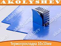 Силиконовая термопрокладка под радиатор