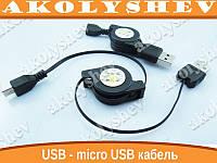 Кабель micro USB (microUSB) растяжной